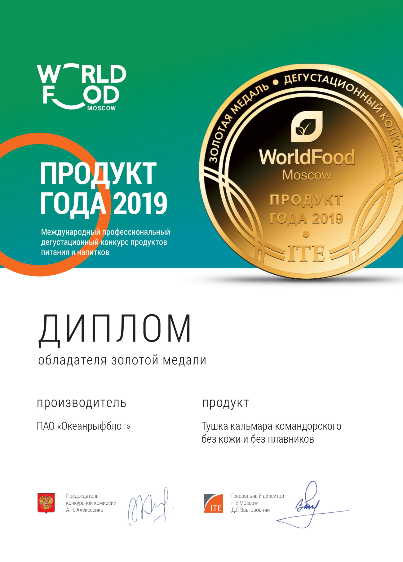 WorldFood 2019